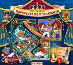 Царството на приказките книжка 6 + CD: Пепеляшка, Новите дрехи на краля, Как бе победен дяволът