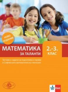 Математика за таланти 2. - 3. клас