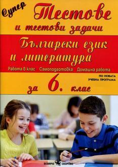 Супер тестове и тестови задачи за 6. клас - Български език и литература
