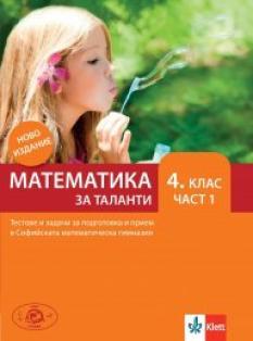 Математика за таланти за 4. клас - 1 част