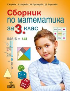 Сборник по математика 3. клас