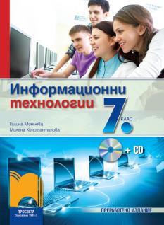 Информационни технологии за 7. клас (ново преработено издание)