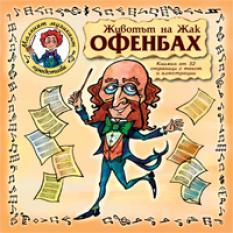 Животът на Жак Офенбах CD