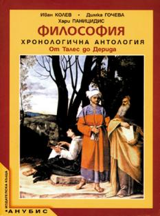 ФИЛОСОФИЯ. Хронологична антология. От Талес до Дерида.