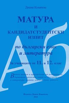 Матура и кандидатстудентски изпит по български език и литература за учениците от 11. и 12. клас