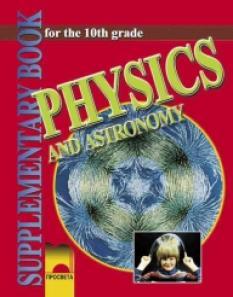 Физика и астрономия за 10. клас на профилираните езикови училища, на английски език