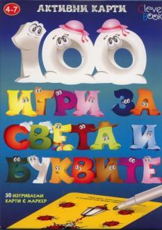 Активни карти: 100 игри за света и буквите