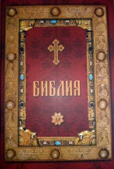 Библия или книгите на Свещеното Писание на Стария и Новия Завет