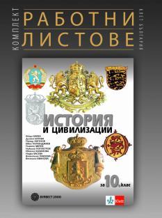 Комплект работни листове по история и цивилизации за 10. клас