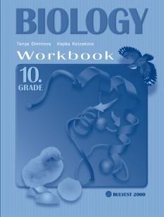 Учебна тетрадка по биология и здравно образование за 10. клас на английски език