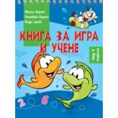 Книга за игра и учене - над 4 години - риби