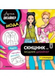 Скицник на модния дизайнер 1