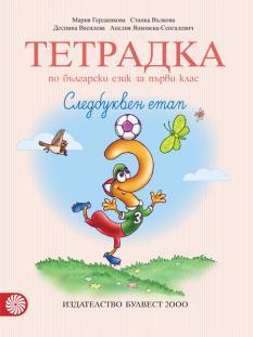 Тетрадка по български език за 1. клас №3 (Герджикова)