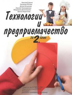 Технологии и предприемачество за 2. клас учебник