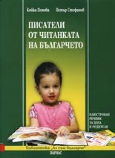Писатели от читанката на българчето