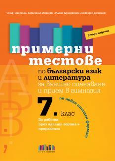 Примерни тестове по български език и литература за външно оценяване и прием след 7. клас