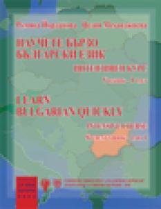 Научете бързо български език, учебник и тетрадка 1 част