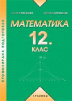 Математика за 12. клас - второ равнище