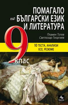 Помагало по български език и литература 9. клас: тестове, анализи, резюме, есе