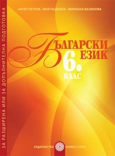 Български език за 6. клас. Помагало за разширена или допълнителна подготовка по български език