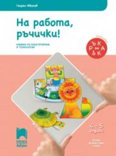 Ръка за ръка: На работа, ръчички! за 4—5-годишни деца