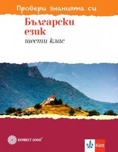 Провери знанията си по български език! Тестови задачи за 6. клас