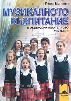 Музикалното възпитание в общообразователното училище