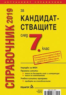 Справочник за кандидатстващите след 7. клас 2019 г.