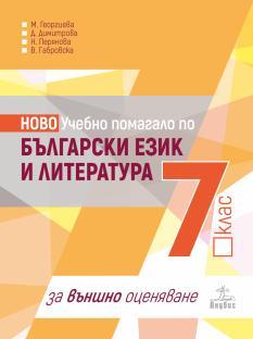 Учебно помагало по български език и литература за 7. клас за външно оценяване