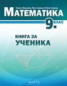 Книга за ученика по математика за 9. клас