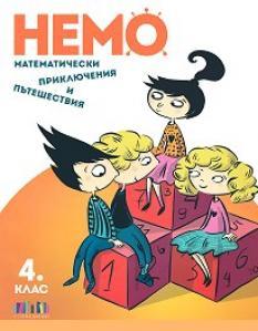 Немо - математически приключения и пътешествия за 4. клас
