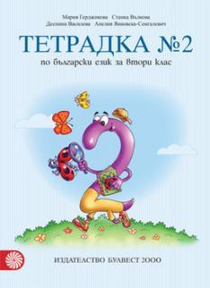 Тетрадка по български език за 2. клас №2 (Герджикова)