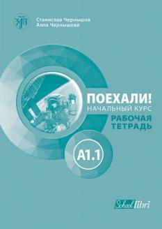 Поехали! A1.1 – работна тетрадка по руски език за 9. клас - втори чужд