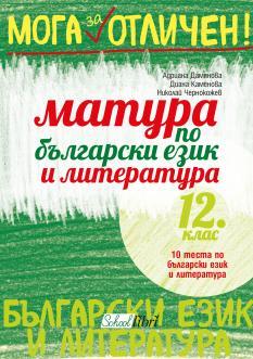Матура по български език и литература 12. клас - Мога за отличен