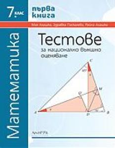 Тестове по математика за национално външно оценяване за 7. клас - 1