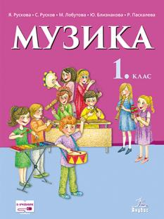 Учебник по музика за 1. клас