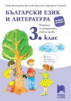 Помагало по български език и литература за 3. клас за избираемите часове