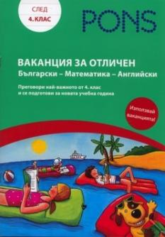 Ваканция за отличен след 4 клас: Български, Математика, Английски
