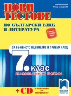 Нови тестове по български език и литература за външното оценяване и приема след 7. клас