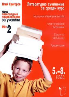 Малка литературна енциклопедия за ученика № 2. Учебно помагало за 5. - 12. клас