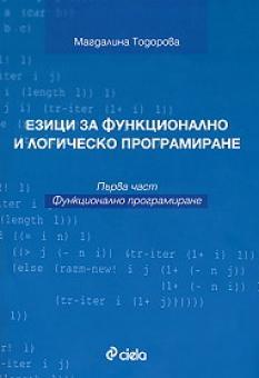 Езици за функционално и логическо програмиране. Първа част - Функционално програмиране