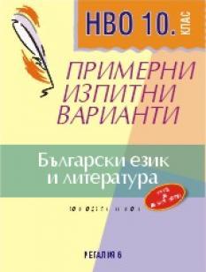 Примерни изпитни варианти по български език и литература за НВО, 10. клас