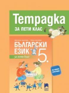 Учебна тетрадка по български език за 5.клас / ново издание/
