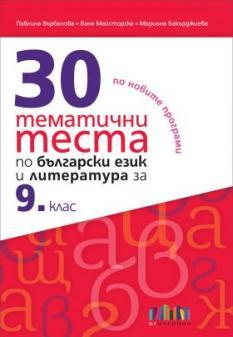 30 тематични теста по български език и литература за 9. клас