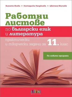 Работни листове по български език и литература. Практически и творчески задачи за 11. клас