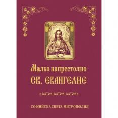 Малко Напрестолно Св. Евангелие