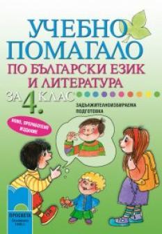 Учебно помагало по български език и литература за 4. клас за задължителноизбираема подготовка