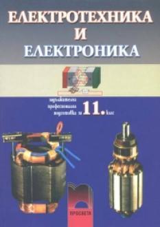 Електротехника и електроника за 11. клас