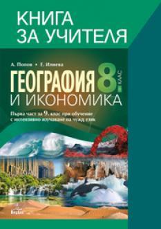 Книга за учителя по география и икономика 8. клас
