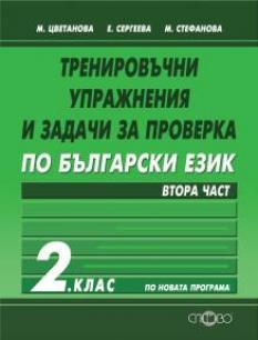 Тренировъчни упражнения и задачи за проверка по български език 2. клас - 2